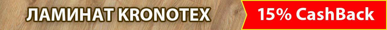 15% CASHBACK НА ЛАМИНАТ KRONOTEX при покупке у нас!